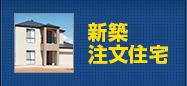 新築 注文住宅 リフォーム