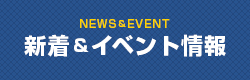NEWS&EVENT 新着&イベント情報