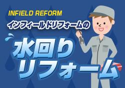 INFIELD REFORM インフィールドリフォームの水回りリフォーム